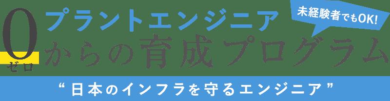 プラントエンジニア 0からの育成プログラム 日本のインフラを守るエンジニア